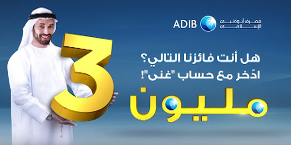 ADIB Gold Banking Journey